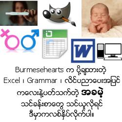BurmeseHearts Courses