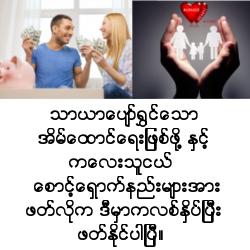 BurmeseHearts Blog