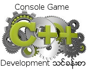 C++ Console Game Development course သင္ခန္းစာ