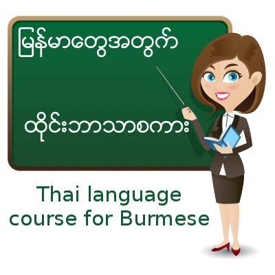 မန္မာေတြအတြက္ ထိုင္းဘာသာစကား Thai language course for Burmese - BurmeseHearts - Myanmar Video lessons to learn