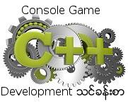 C++ Console Game Development course သင္ခန္းစာ